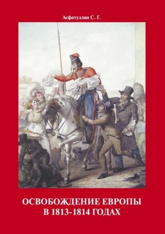 С. Асфатуллин, Освобождение Европы в 1813–1814 годах