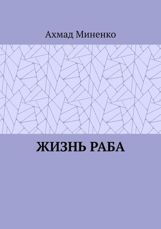 Ахмад Миненко, Жизньраба
