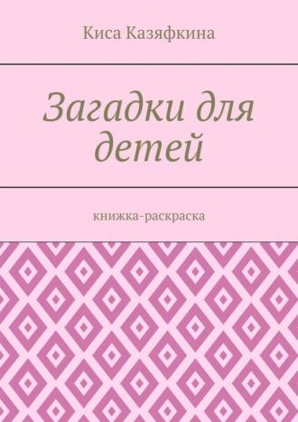 Киса Казяфкина, Загадки для детей. Книжка-раскраска