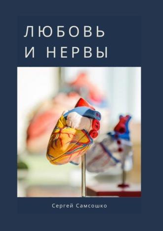 Сергей Самсошко, Любовь инервы