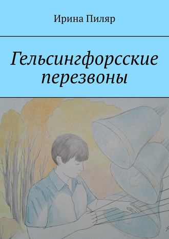 Ирина Пиляр, Гельсингфорсские перезвоны