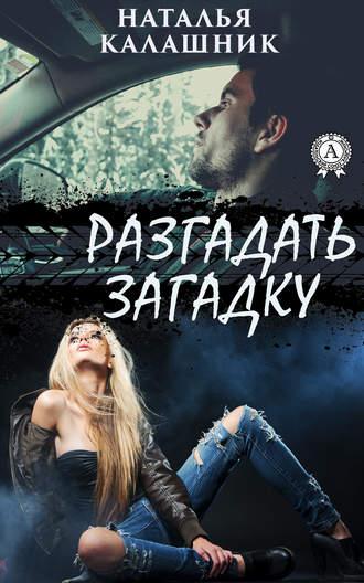Наталья Калашник, Разгадать загадку