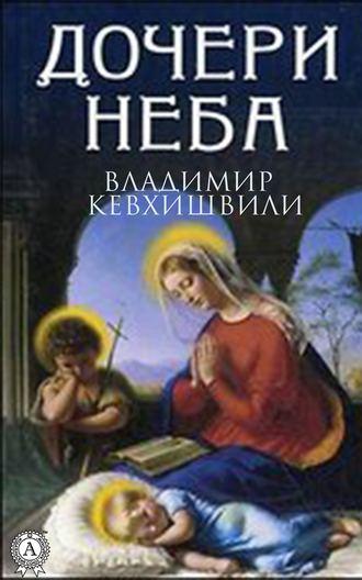 Владимир Кевхишвили, Дочери Неба