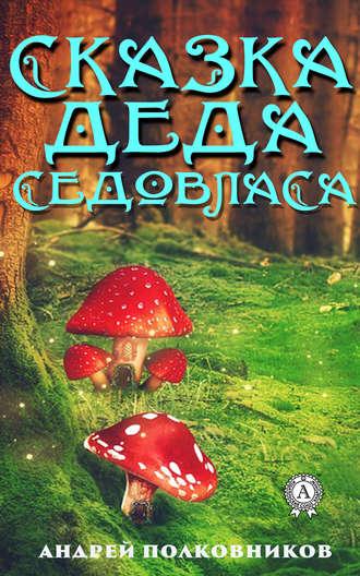 Андрей Полковников, Сказка деда Седовласа