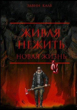 Эдуард Калмаков, Живая нежить. Новая жизнь