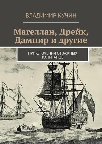 Владимир Кучин, Приключения отважных капитанов