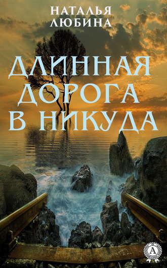 Наталья Любина, Длинная дорога в никуда