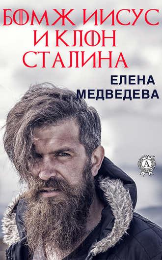 Елена Медведева, Бомж Иисус и клон Сталина
