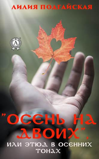 Лилия Подгайская, Осень на двоих, или этюд в осенних тонах