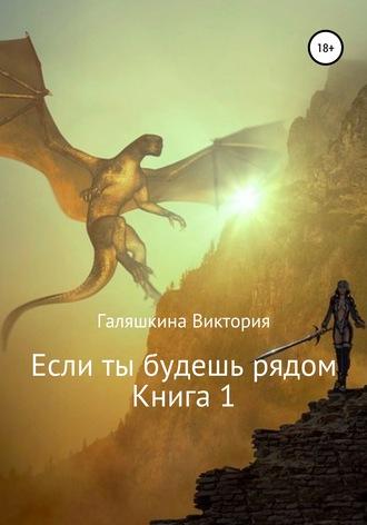 Виктория Галяшкина, Если ты будешь рядом