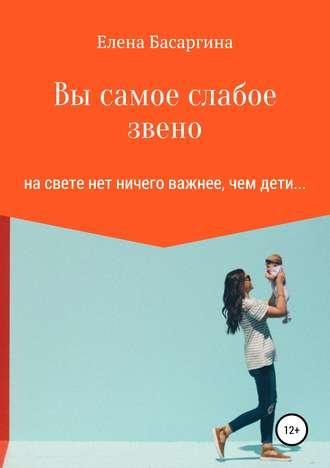 Елена Басаргина, Вы самое слабое звено