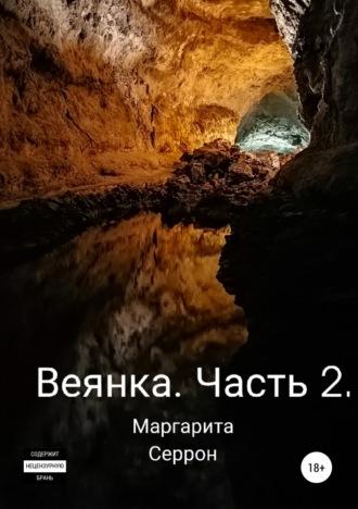 Маргарита Серрон, Веянка. Часть 2