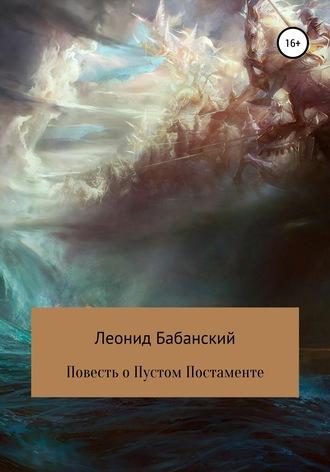 Леонид Бабанский, Сверхпослезавтра