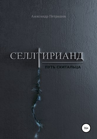 Александр Петрашов, Селлтирианд. Путь скитальца