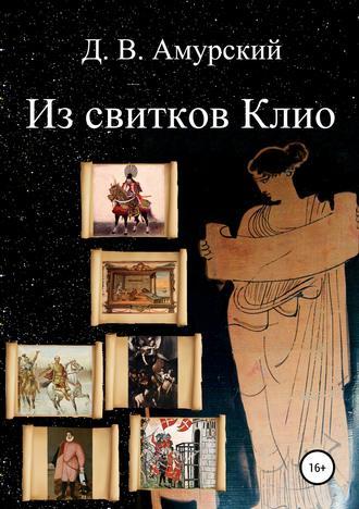 Дмитрий Амурский, Из свитков Клио
