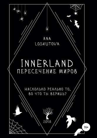 Анастасия Лоскутова, Иннерлэнд: Пересечение миров