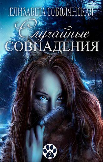 Елизавета Соболянская, Случайное совпадение