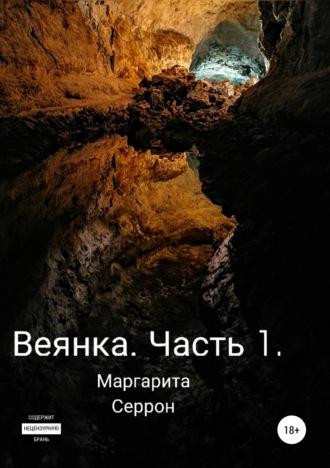 Маргарита Серрон, Веянка. Часть 1