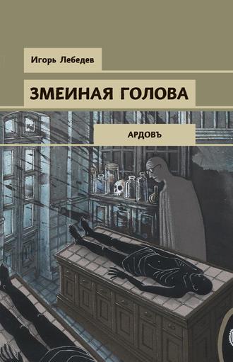 Игорь Лебедев, Змеиная голова