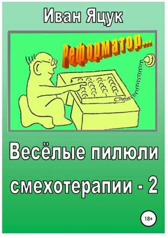 Иван Яцук, Весёлые пилюли смехотерапии – 2