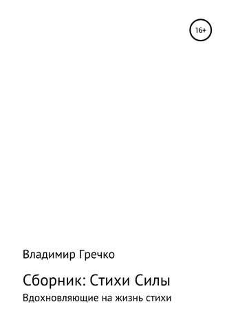 Владимир Гречко, Стихи силы