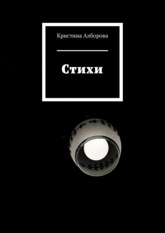 Кристина Алборова, Стихи