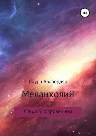 ЛАУРА АЛАВЕРДЯН, МеланхолиЯ. Стихи о сокровенном