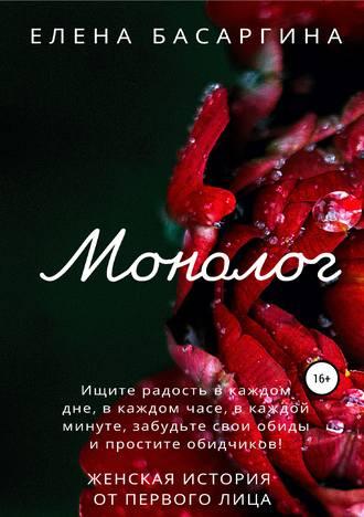 Елена Басаргина, Монолог