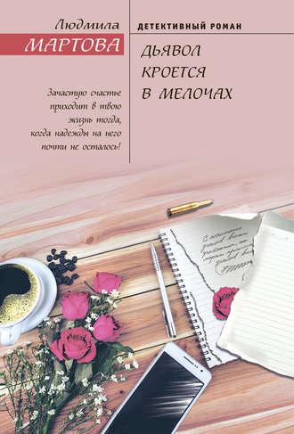 Людмила Мартова, Дьявол кроется в мелочах