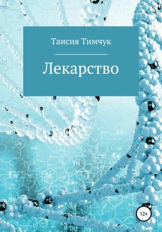 Таисия Смирнова, Лекарство