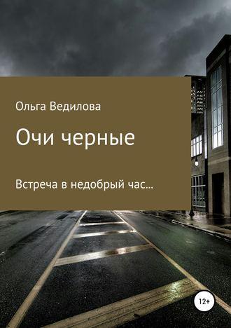 Ольга Ведилова, Очи черные