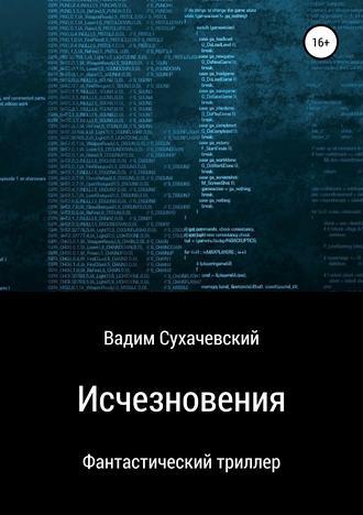 Вадим Долгий (Сухачевский), Исчезновения