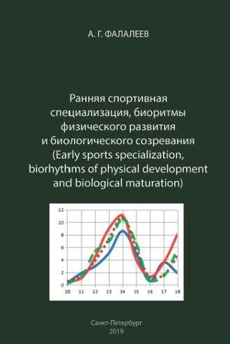 Анатолий Фалалеев, Ранняя спортивная специализация, биоритмы физического развития и биологического созревания