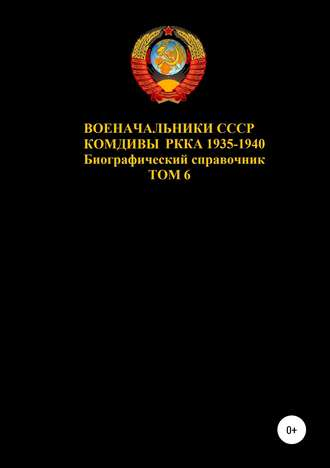Денис Соловьев, Комдивы РККА 1935-1940 гг. Том 6