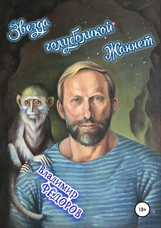 Владимир Фёдоров, Звезда голуболикой Жаннет