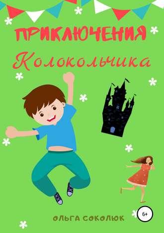 Ольга Соколюк, Приключения Колокольчика