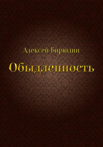 Алексей Бирюлин, Обыдленность