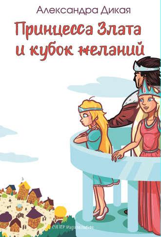 Александра Дикая, Принцесса Злата и кубок желаний