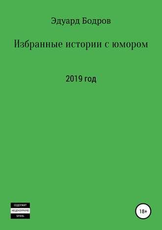 Эдуард Бодров, Избранные истории с юмором