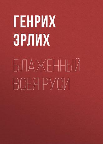 Генрих Эрлих, Блаженный Всея Руси