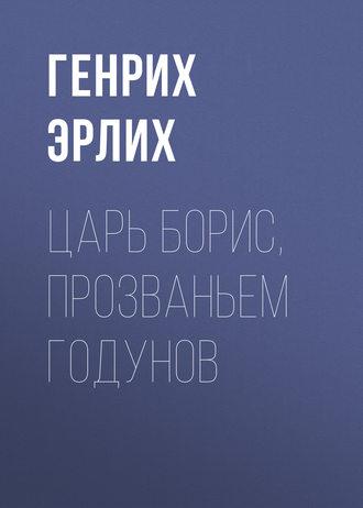 Генрих Эрлих, Царь Борис, прозваньем Годунов