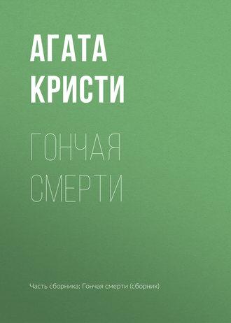 Агата Кристи, Гончая смерти