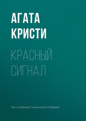Агата Кристи, Красный сигнал