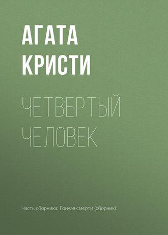Агата Кристи, Четвертый человек