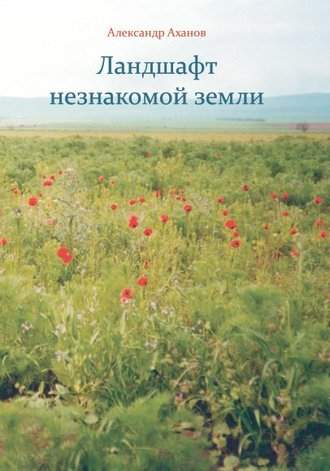 Александр Аханов, Ландшафт незнакомой земли