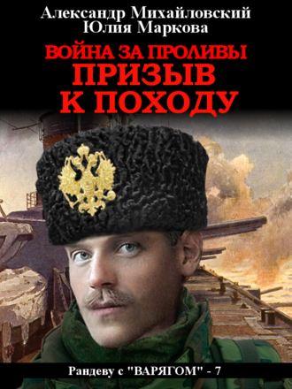 Александр Михайловский, Юлия Маркова, Война за проливы. Призыв к походу