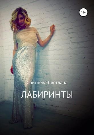 Светлана Сбитнева, Лабиринты