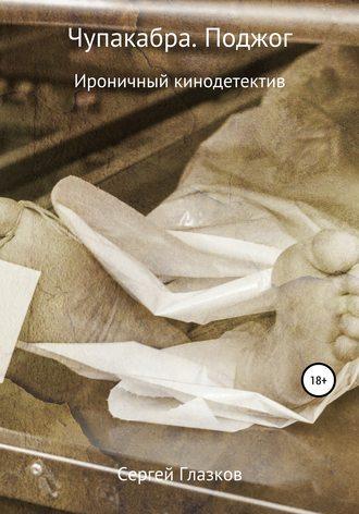 Сергей Глазков, Чупакабра. Поджог