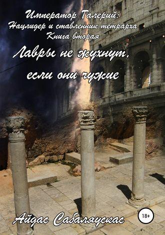 Айдас Сабаляускас, Император Галерий: нацлидер и ставленник тетрарха. Книга вторая. Лавры не жухнут, если они чужие