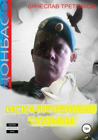 Вячеслав Третьяков, Донбасс. Искалеченные судьбы